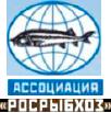 Ассоциация «Общероссийское отраслевое объединение работодателей в сфере аквакультуры (рыбоводства) «Государственно-кооперативное объединение рыбного хозяйства (Росрыбхоз)»