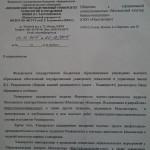 2015 Письмо поддержки МГУТУ