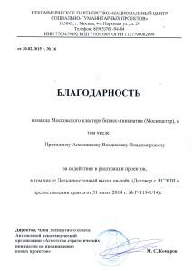2015-02-20 Благодарность Москластеру Наццентр