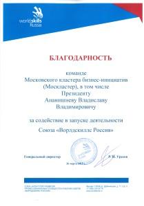 2015-03 Благодарность ВСР