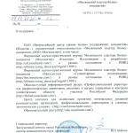 2016-02-09 Посьмо поддержки ВЦУЖ Москластер