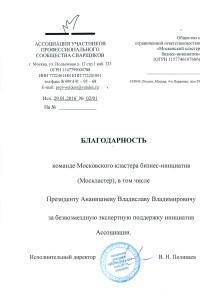 2016-02-19 Благодарность Асс сварщиков