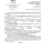 2016-03-15 Письмо поддержки АРК