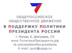 Общероссийское общественное движение « В ПОДДЕРЖКУ ПОЛИТИКИ ПРЕЗИДЕНТА РОССИИ »