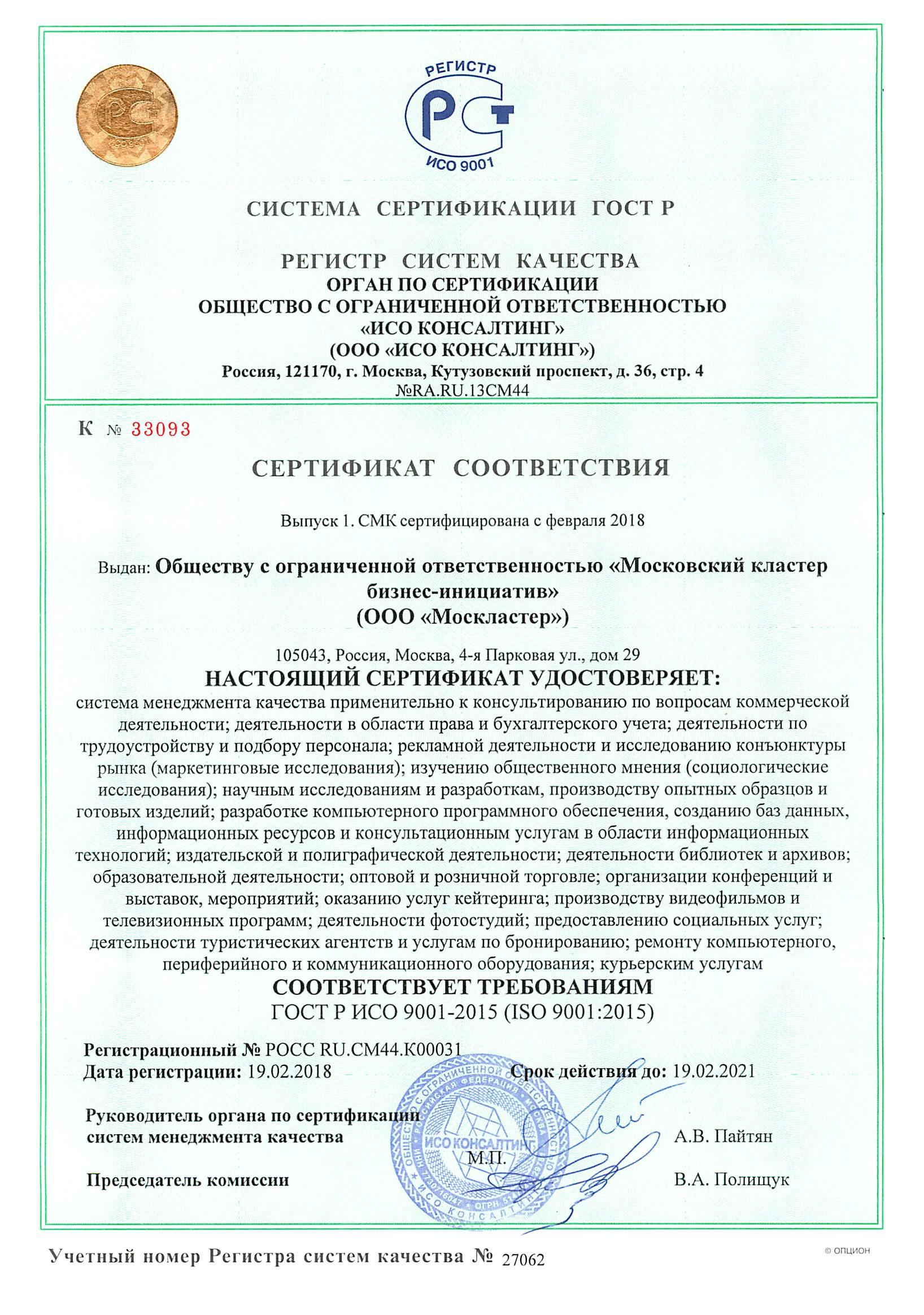 Сертификация системы менеджмента качества бухгалтерский учет сертификация на тафтяную ленту