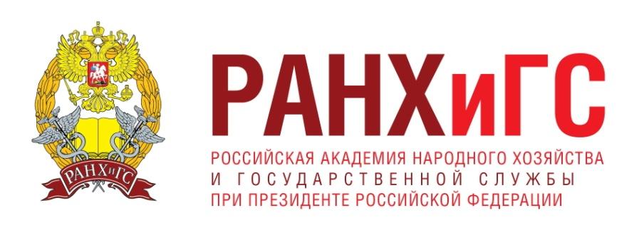 Российская академия народного хозяйства и государственной службы при Президенте Российской Федерации