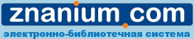 """ООО """"Научно-издательский центр Инфра-М"""""""